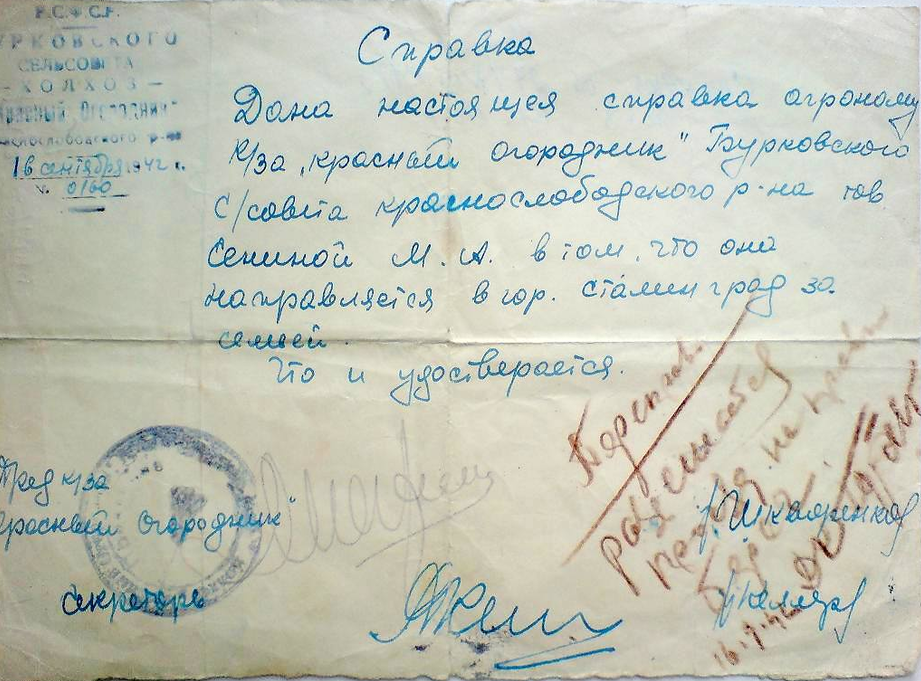 "​A curious document dated September 16th. The Germans have reached the Volga in the center of the city, the 62nd Army is bleeding, war is raging on Mamaev Kurgan, the whole artillery of two German divisions is shelling the recaptured Elevator: the first assault on Stalingrad is in full swing. But the agronomist of the «Red Gardener» farm, comrade Senina, needs to go to the besieged city, where her family remained. And the manager of the crossing area, yielding to the woman's pressure, puts his signature: ""I authorize the crossing on September 16, 1942"". The story with the last ticket to the Titanic comes to mind… Photo document provided by A. Skvorin - Unknown Stalingrad: «Grenade, Grenade, My Grenade…» 