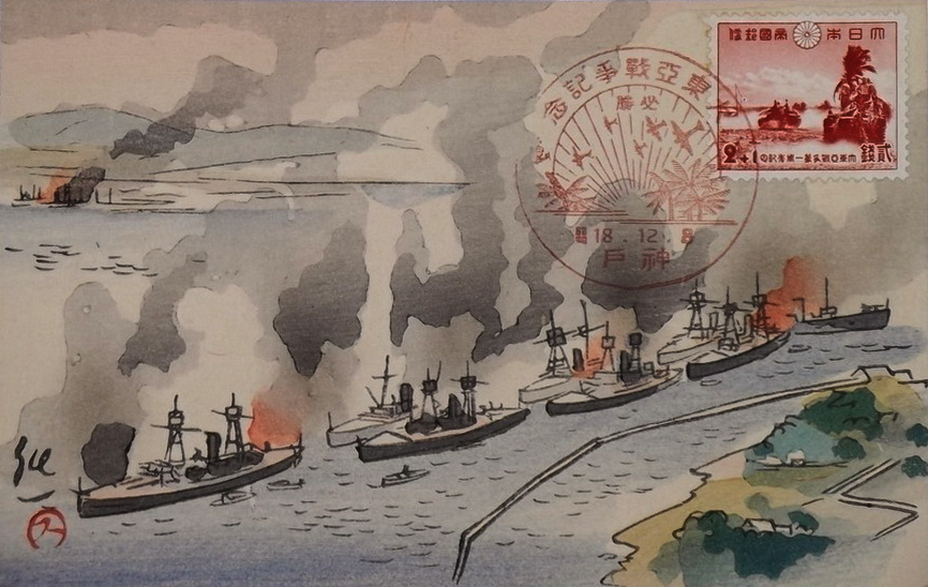 ​A postcard with a commemorative cancellation of the stamp, issued in 1943, is also dedicated to the attack on Pearl Harbor - Highlights for Warspot: faded colors and vivid subjects | Warspot.net