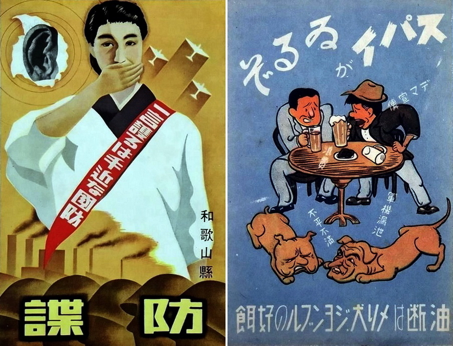 ​The Japanese «don't talk» on the left looks quite formal, but the Anglo-American dogs that are eavesdropping drinkers are quite unusual - Highlights for Warspot: world-wide vow of silence | Warspot.net