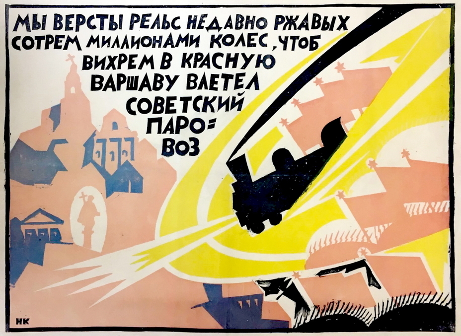 "​This poster was created by Nikolay Kupreyanov and Vladimir Mayakovsky. Yes, ""the Soviet locomotive reached"" Warsaw, but Poles did not let it come in - Highlights for Warspot: War of the expectations that never came true 